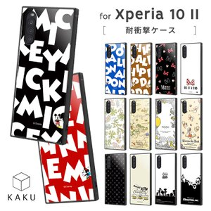 ディズニー ピクサー Xperia 10 II ケース ミッキー/ミニー/ドナルド/チップデール/プー/キングダムハーツ/トイストーリー/モンスターズインク IQ-DXP10K3TB|ai-en