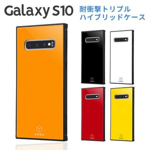Galaxy S10 耐衝撃トリプルハイブリッドケース KAKU ブラック ホワイト オレンジ レッ...