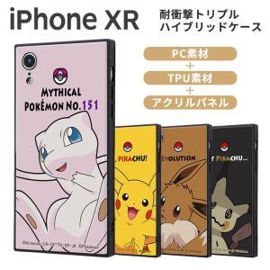 ポケモン iPhoneXR 耐衝撃ケース ピカチュウ/イーブイ/ミミッキュ/ミュウ KAKU ハイブリッド かわいい キャラ グッズ IQ-PP18K3B|ai-en