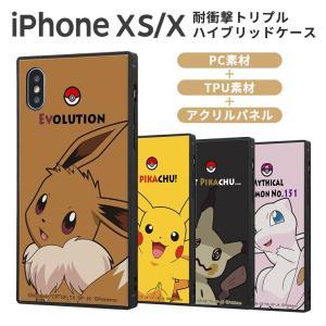 ポケモン iPhoneXS/X 耐衝撃ケース ピカチュウ/イーブイ/ミミッキュ/ミュウ KAKU ハイブリッド かわいい キャラ グッズ IQ-PP20K3B|ai-en