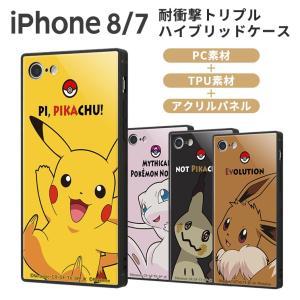 ポケモン iPhone8/7 耐衝撃ケース ピカチュウ/イーブイ/ミミッキュ/ミュウ KAKU ハイブリッド かわいい キャラ グッズ IQ-PP7K3B|ai-en