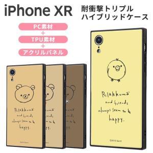 iPhone XR ケース スクエア リラックマ 耐衝撃 KAKU トリプルハイブリッド手書き風_1の商品画像|ナビ