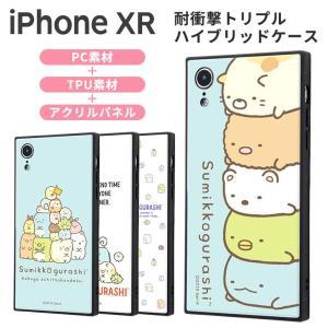 すみっコぐらし iPhoneXR 耐衝撃ケース KAKU ハイブリッド 薄型 軽量 四角 TPU 衝撃吸収 かわいい IQ-SXP18K3B-SK|ai-en