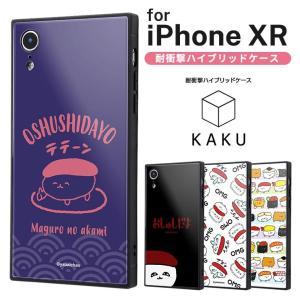 おしゅしだよ iPhoneXR 耐衝撃ケース 薄型 軽量 アクリルパネルに色鮮やかなデザイン KAK...