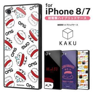 おしゅしだよ iPhone8 iPhone7 耐衝撃ケース 薄型 軽量 アクリルパネルに色鮮やかなデ...