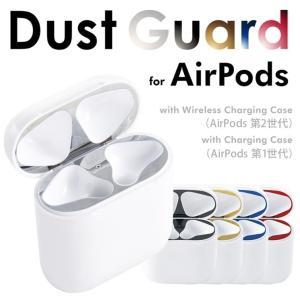 AirPods 第2世代 第1世代 傷防止スキンシール ダストガード 内側保護 傷防止 スキンシール...
