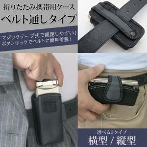 送料無料 携帯電話 マルチケース ブラック 黒 縦型 横型 ベルトに通す ボタンタイプ マジックテープ ワンプッシュ ボタンフック IY-CA|ai-en