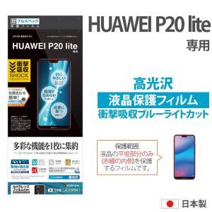 ★対象:HUAWEI P20 lite ★梱包内容: 液晶保護フィルム×1、カメラレンズフィルム×2...