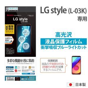 ラスタバナナ LG style L-03K 衝撃吸収フルスペック高光沢フィルム JE1263L03Kの商品画像|ナビ