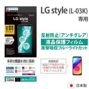 ★対象:LG style L-03K ★梱包内容: 液晶保護フィルム×1、カメラレンズフィルム×2(...