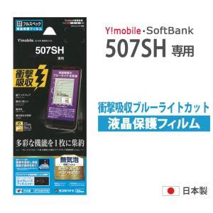 送料無料 Softbank Y!mobile 507SH Android One ショウゲキガードナー 衝撃吸収 ブルーライトカット フルスペック JF734507SH ai-en