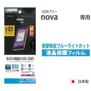 ★対象:HUAWEI nova専用 ★梱包内容:液晶保護フィルム×1、液晶クリーナー、貼り方ガイド ...
