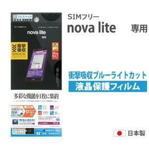 ★対象:HUAWEI nova lite専用 ★梱包内容:液晶保護フィルム×1、液晶クリーナー、カメ...