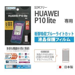 ★対象:【HUAWEI】 P10 lite  ★梱包内容:液晶保護フィルム×1、液晶クリーナー、カメ...
