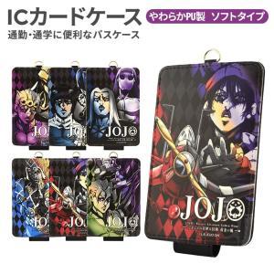 ★対象:ICカード1枚 ★メーカー:グルマンディーズ ★型番:JJK-24A JJK-24B JJK...