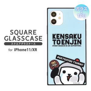 けんさくとえんじん iPhone11/XR対応 スクエアガラスケース ストラップホール付き 背面ガラス ハイブリッド 硬質ガラス+TPU 可愛い びたん KTE-03A|ai-en