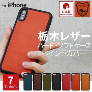 栃木レザー 本革 ハードケース ソフトケース iPhone11Pro/11/XR/XS/X/8/7/...