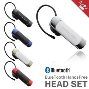 ワイヤレスヘッドセット ブラック/ブルー/ゴールド/レッド/ホワイト Bluetooth スマートフォン iPhone A2DP 通話・音楽 LBT-HS20MMP|ai-en