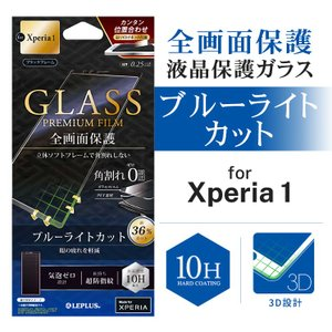 ★対象:Xperia 1 ★メーカー:MSソリューションズ LEPLUS ★型番:LP-19SX1F...