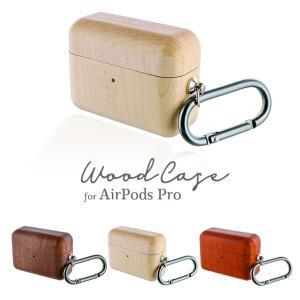 AirPods Pro 天然木ケース ウォールナットウッド/メイプルウッド/カリンウッド ワイヤレス...