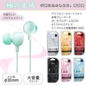 ステレオ イヤホン 極の音域 高音質 低価格 パステルカラー iPhone iPod スマートフォン LP-EP01