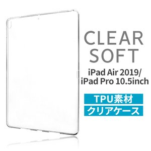 iPad Air 2019年モデル iPad Pro 10.5inch 2017年モデル ソフトケー...