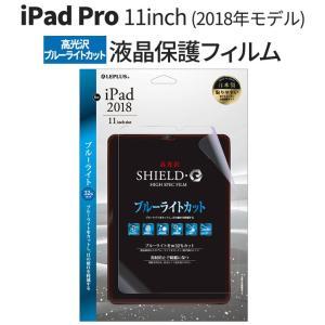 ★対象:iPad Pro 11inch(2018年モデル) ★梱包内容:フィルム×1、クリーニングク...