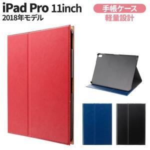 iPad Pro 11インチ 2018 手帳型ケース ポケット スタンド機能 角度調整 薄型 PUレ...