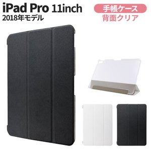 iPad Pro 11インチ 2018 手帳型ケース 背面クリア 薄型 ハードケース+フラップ スタ...