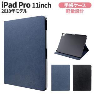 iPad Pro 11インチ 2018 手帳型ケース 薄型 軽量 スタンド機能 ポケット フラップ ...