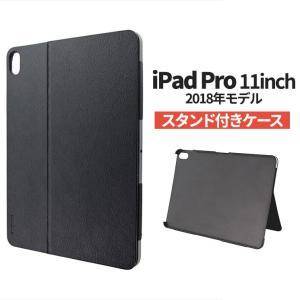iPad Pro 11インチ 2018 ハードケース スタンド機能 超軽量 滑り止め PUレザー シ...