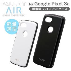 ★対象:Google Pixel 3a ★梱包内容:ケース×1 ★メーカー:MSソリューションズ L...
