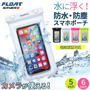 ★対象:iPhone、各種スマートフォンなど、300gまで(※防水バッグ含む) 5インチ: 約W6....