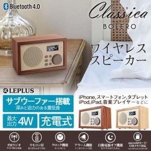Bluetooth スピーカー ラジオ 時計 アラーム MP3プレイヤー リモコン ワイドFM サブウーファ Ver4.0 ワイヤレス 有線 LP-SPBT0|ai-en