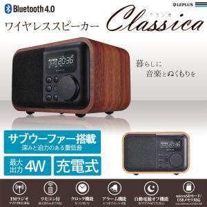 Bluetooth スピーカー ラジオ 時計 アラーム MP3プレイヤー リモコン ワイドFM サブウーファ Ver4.0 ワイヤレス 有線 LP-SPBT02|ai-en