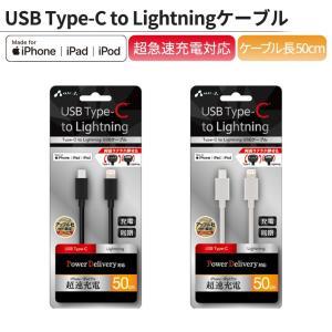 エアージェイ MCJ-50M BK Type-C to Lightning PVCノーマルケーブル  50cm  BK    ブラックの商品画像|ナビ