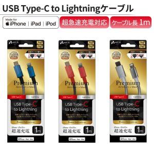 MFi認証 type-C to Lightningケーブル 1m iPhone iPad iPod ...