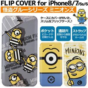 フリップカバー iPhone8 7 6s 6 アイコン/バナナ/囚人服 怪盗グルーシリーズ ミニオン...
