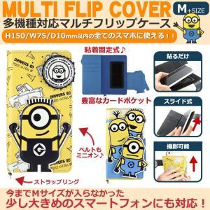 iPhone スマートフォン 多機種対応 ミニオンズ 手帳型ケース M+ 怪盗グルー 5inch スライド式 マグネットタイプ 可愛い グッズ ドライブ ライン MINI-54|ai-en
