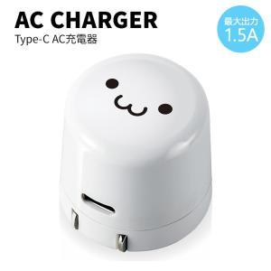 スマートフォン タブレット AC充電器 ホワイトフェイス Type-Cコネクタ 7.5W Type-C ポート AC充電器 スマホ タイプC 1.5A出力 ELECOM MPA-ACC15WF|ai-en