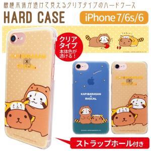 カピバラさん×ラスカル iPhone8 iPhone7/6s/6 ハード ケース ストラップホール付 セミクリア 水玉 ブルー 星 MRK-01 ai-en
