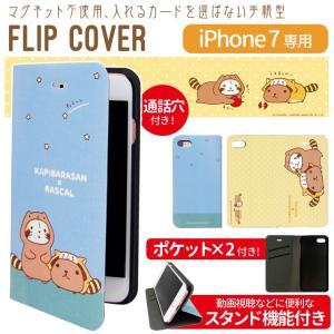 カピバラさん × ラスカル iPhone8 iPhone7 手帳型 ケース スタンド機能 ポケット 水玉 ブルー ドット MRK-02 ai-en