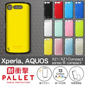 Xperia XZ1 XZ1 Compact AQUOS sense R compact 耐衝撃 ケース PALLET ブラック ホワイト レッド ピンク ブルー イエロー グリーン シルバー シンプル MS036|ai-en