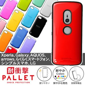 Xperia Galaxy AQUOS arrows らくらくスマートフォン シンプルスマホ LG 耐衝撃 ケース シンプル PC+TPU 衝撃吸収 軽量 厚め PALLET MS045|ai-en