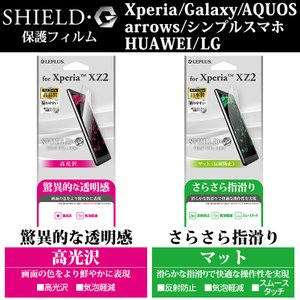 Xperia Galaxy AQUOS arrows シンプルスマホ HUAWEI LG 液晶保護 フィルム 高光沢 指紋防止 マット 2H 抗菌加工 反射防止 アンチグレア MS046|ai-en