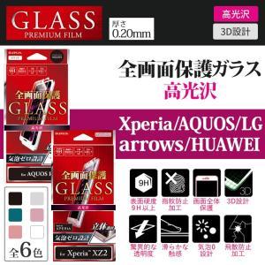 Xperia AQUOS arrows HUAWEI LG 全画面保護 硬度9H 液晶保護 ガラスフィルム 高光沢 極薄 0.2mm 指紋防止 全面 3D ソフトフレーム 気泡対策 MS053 ai-en