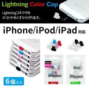 Lightningコネクタ 端子保護 キャップ 6個入り iPhone iPod iPad TPU素材 ソフト ホコリ防止 ポート保護 引っかかりにくい フタ シンプル ブラック クリア OCP-|ai-en