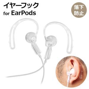 EarPods イヤーフック クリア アクセサリ 耳から外れにくい 落下防止 エレコム P-APEPHCR|ai-en