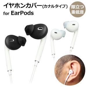EarPods イヤホンカバー ブラック/クリア アクセサリ 耳にフィット シリコン素材 カナルタイプ エレコム P-APEPIBK/P-APEPICR|ai-en