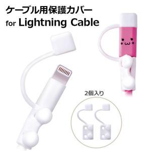 iPhone Lightningケーブル用保護カバー ホワイト ケーブル用アクセサリ 保護カバー コネクタキャップ 端子保護 エレコム P-APLTCDWH|ai-en